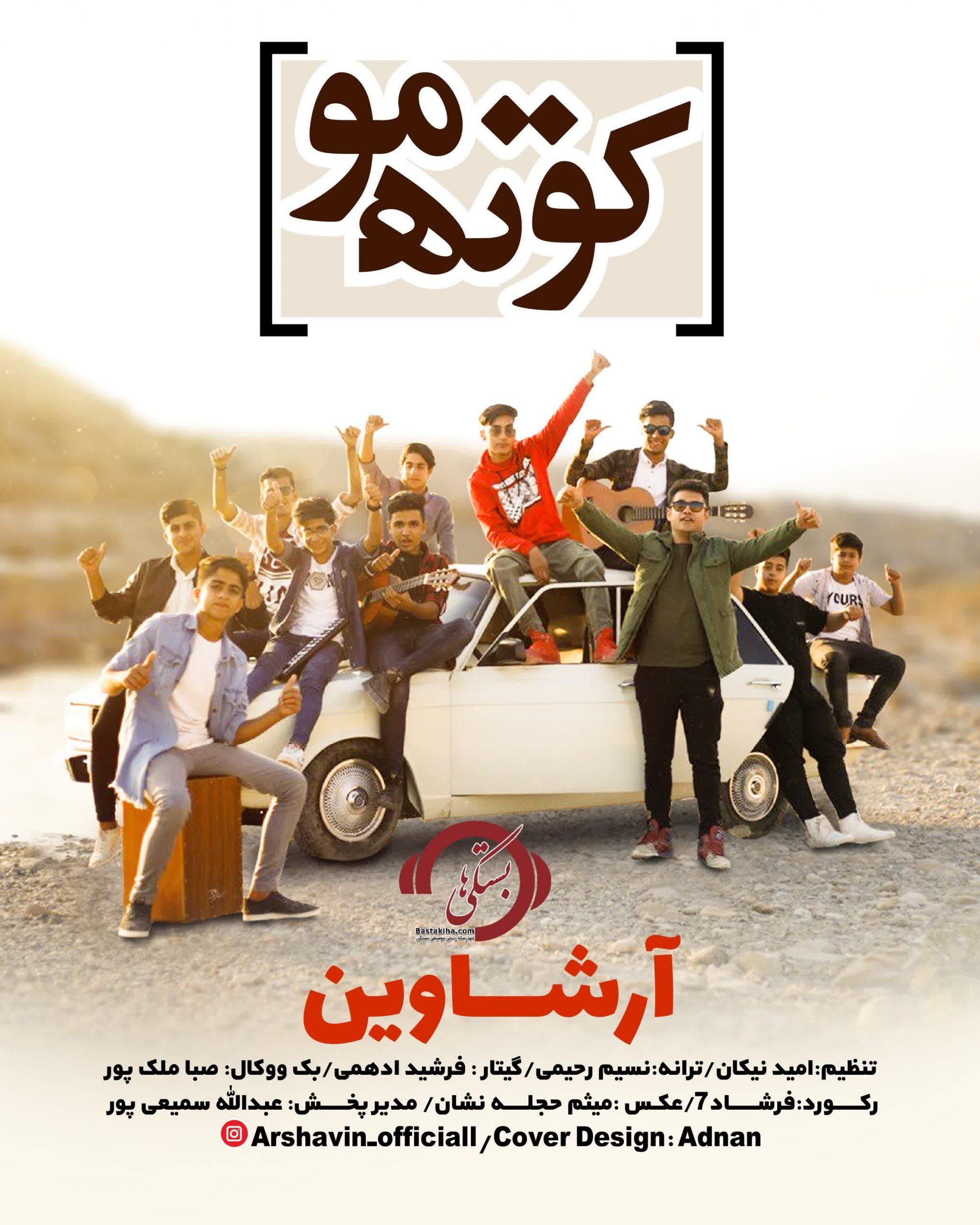 www.BastakiHa.ir بستکی ها | تنها رسانه رسمی موسیقی بستکی – دانلود جدیدترین آهنگ های بستکی ، آهنگ بندری و آهنگ ایرانی